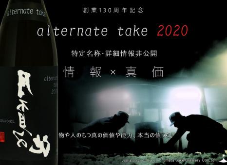 alternate take 2020