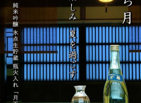 【月不見の池】夏の純米吟醸&夏のshubonne 発売のご案内
